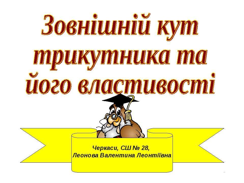Черкаси, СШ № 28, Леонова Валентина Леонтіївна