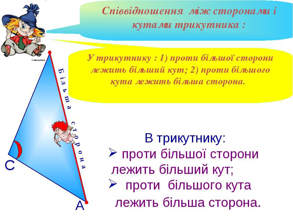 Б і л ь ш а с т о р о н а В трикутнику: проти більшої сторони лежить більший ...