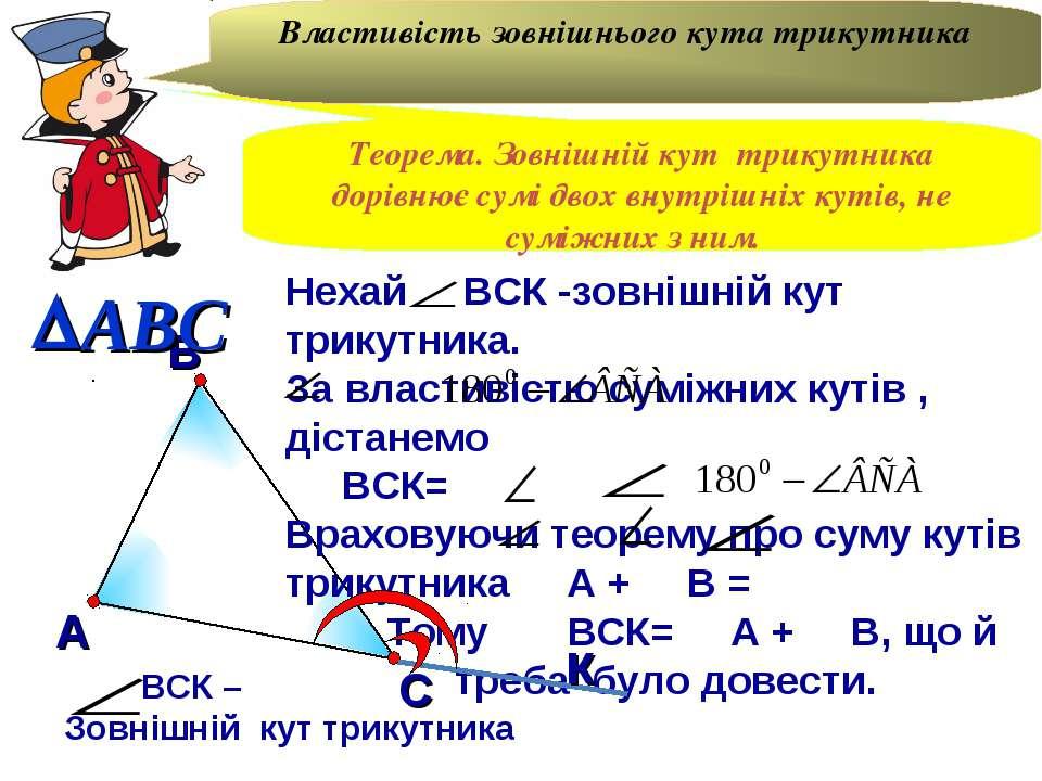 В А С Нехай ВСК -зовнішній кут трикутника. За властивістю суміжних кутів , ді...