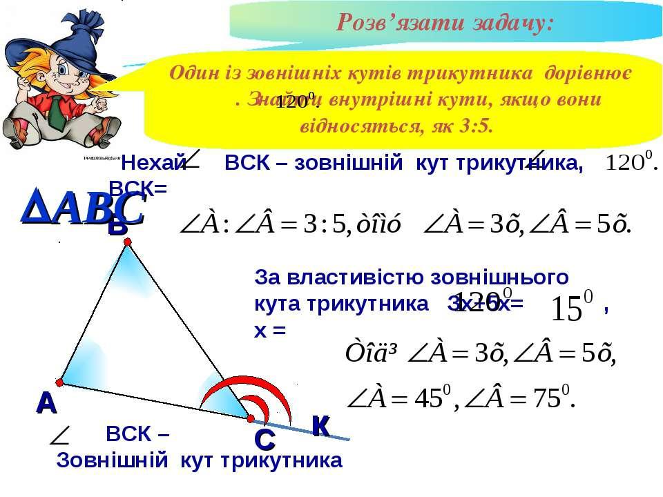 Розв'язати задачу: В А С ВСК – Зовнішній кут трикутника к Один із зовнішніх к...