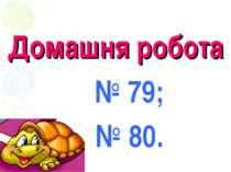 Домашня робота № 79; № 80.