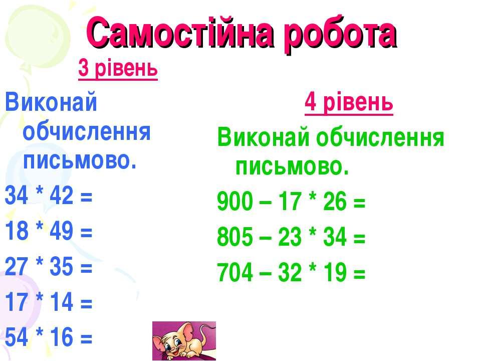 Самостійна робота 3 рівень Виконай обчислення письмово. 34 * 42 = 18 * 49 = 2...