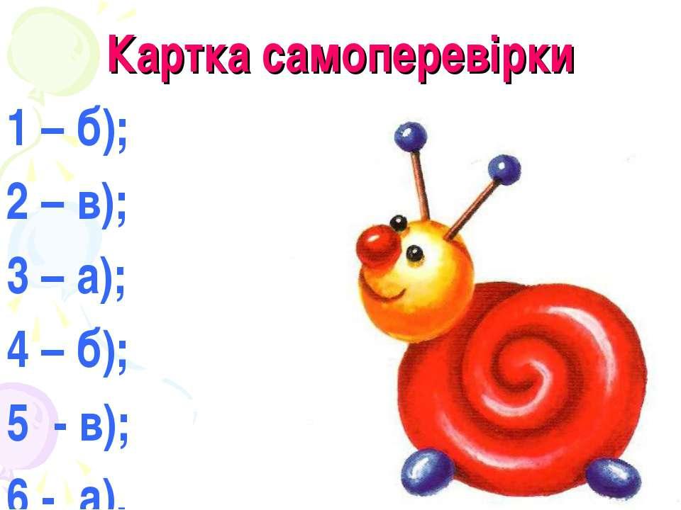 Картка самоперевірки 1 – б); 2 – в); 3 – а); 4 – б); 5 - в); 6 - а).