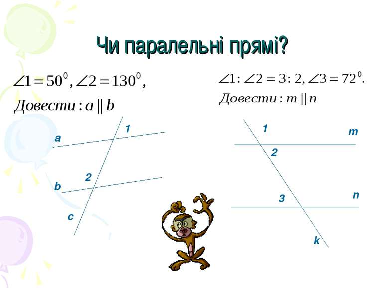 Чи паралельні прямі? b с 2 1 a m n k 1 2 3