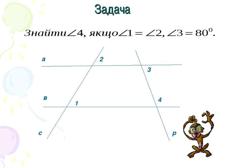 Задача 1 2 3 4 а в с р