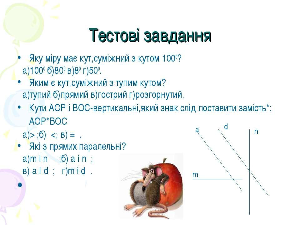 Тестові завдання Яку міру має кут,суміжний з кутом 1000? а)1000 б)800 в)80 г)...