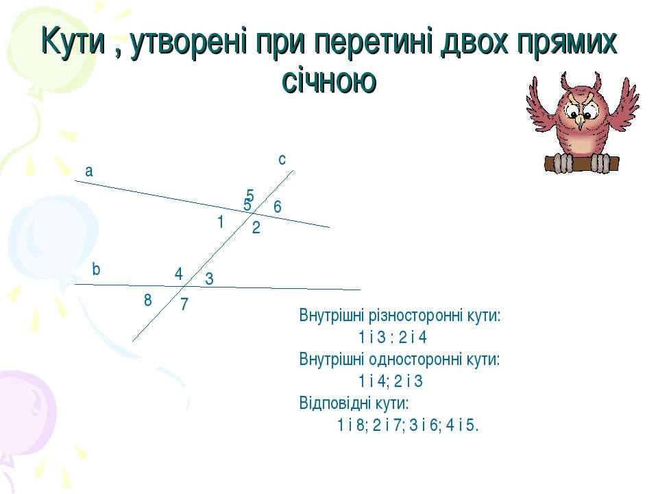 Кути , утворені при перетині двох прямих січною 5