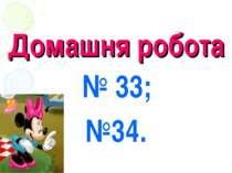 Домашня робота № 33; №34.