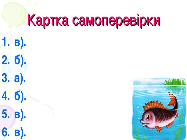 Картка самоперевірки в). б). а). б). в). в).