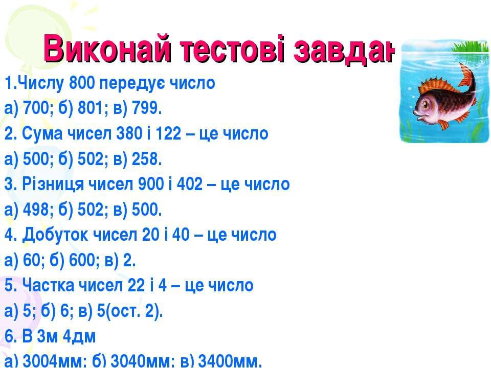 Виконай тестові завдання: 1.Числу 800 передує число а) 700; б) 801; в) 799. 2...