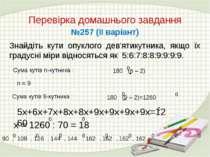 n = 9 Сума кутів n-кутника : Сума кутів 9-кутника : Перевірка домашнього завд...