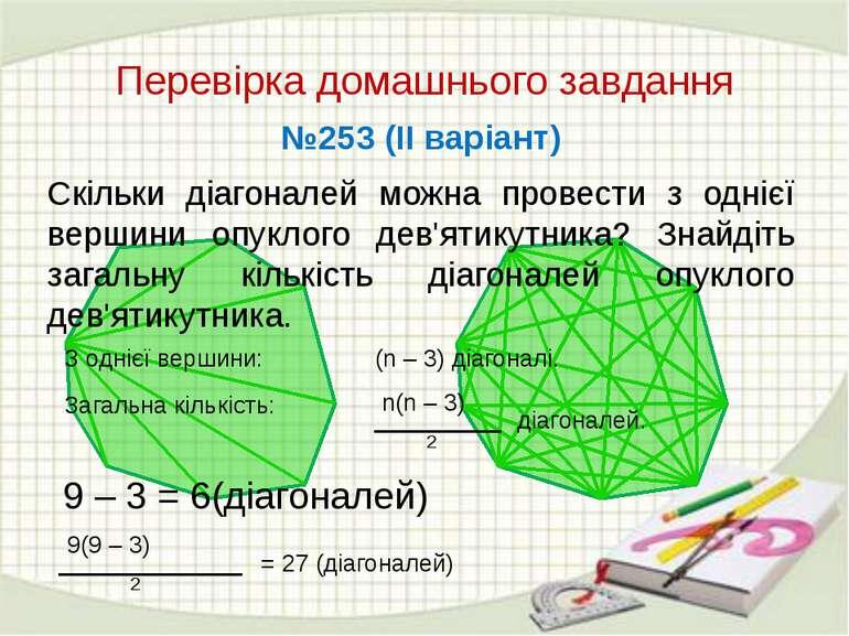 Перевірка домашнього завдання №253 (ІІ варіант) Скільки діагоналей можна пров...
