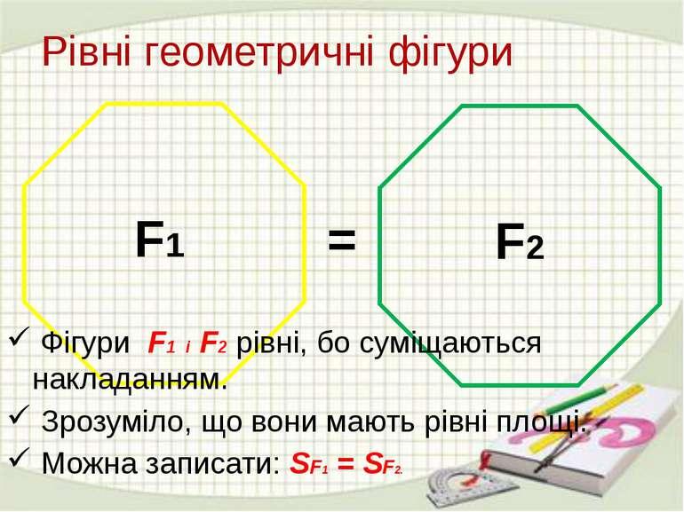 Рівні геометричні фігури = Фігури F1 і F2 рівні, бо суміщаються накладанням. ...