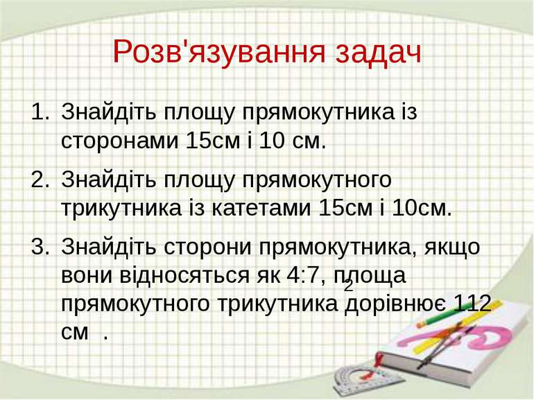 Знайдіть площу прямокутника із сторонами 15см і 10 см. Знайдіть площу прямоку...