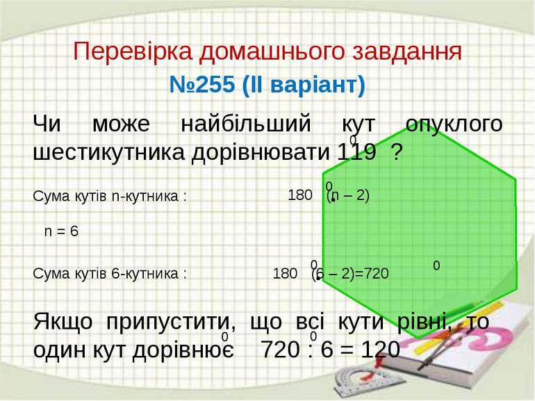 Перевірка домашнього завдання №255 (ІІ варіант) Чи може найбільший кут опукло...