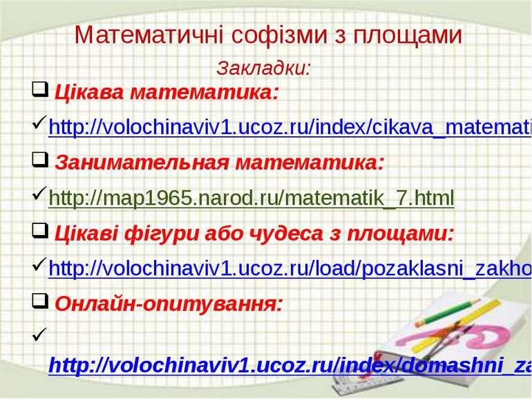 Закладки: Цікава математика: http://volochinaviv1.ucoz.ru/index/cikava_matema...