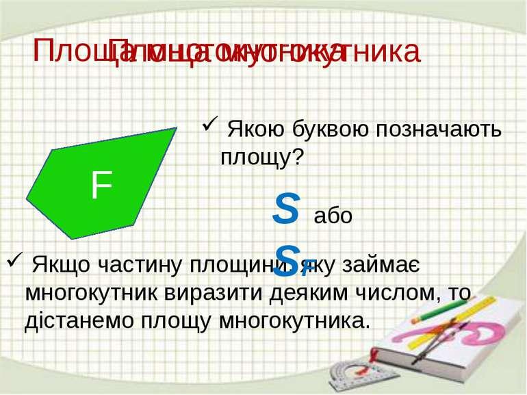 Площа многокутника Якщо частину площини, яку займає многокутник виразити деяк...
