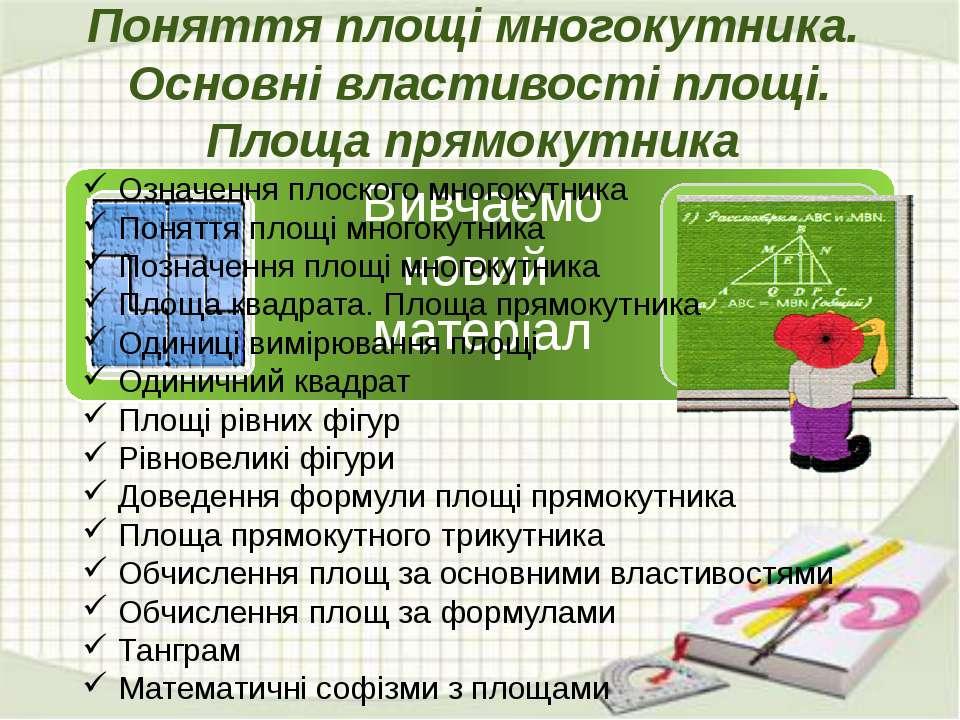 Вивчаємо новий матеріал Поняття площі многокутника. Основні властивості площі...