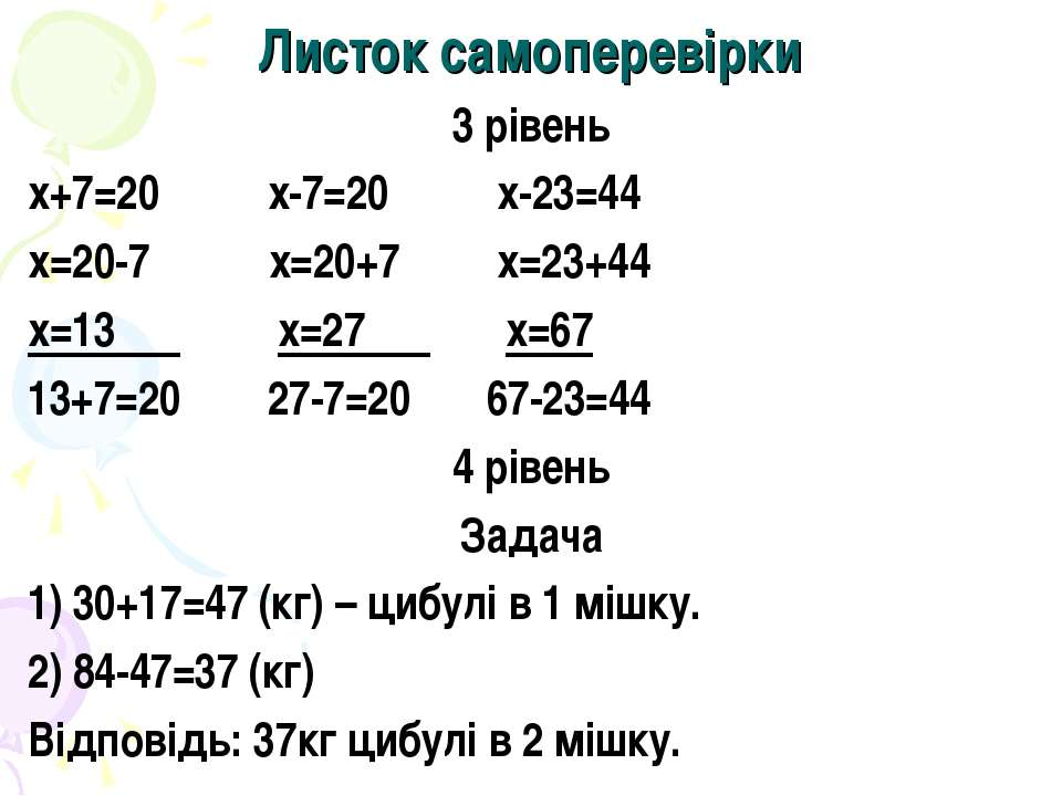 Листок самоперевірки 3 рівень х+7=20 х-7=20 х-23=44 х=20-7 х=20+7 х=23+44 х=1...