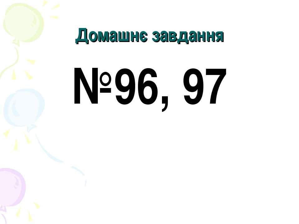Домашнє завдання №96, 97