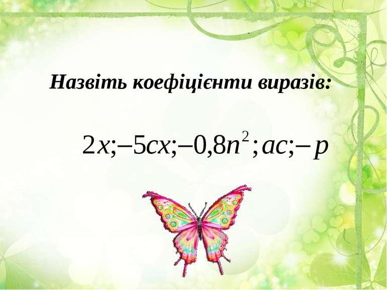Назвіть коефіцієнти виразів: