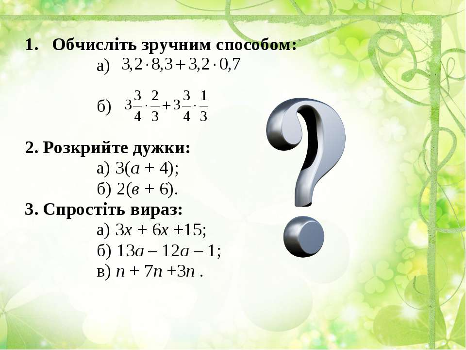 Обчисліть зручним способом: а) б) 2. Розкрийте дужки: а) 3(а + 4); б) 2(в + 6...