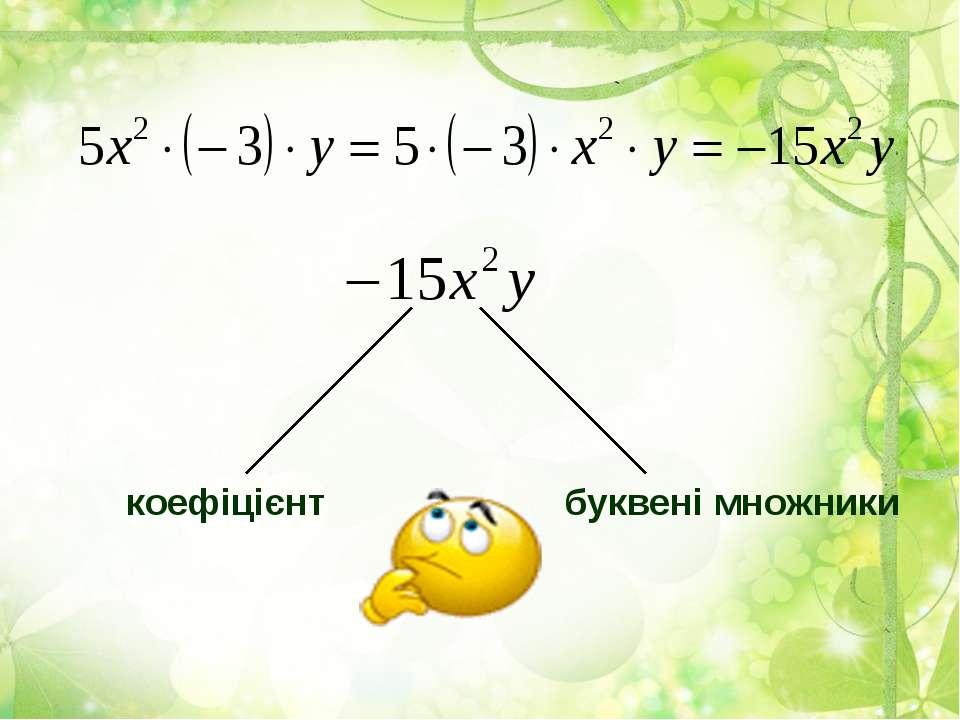 коефіцієнт буквені множники