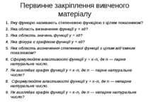 Первинне закріплення вивченого матеріалу Яку функцію називають степеневою фун...