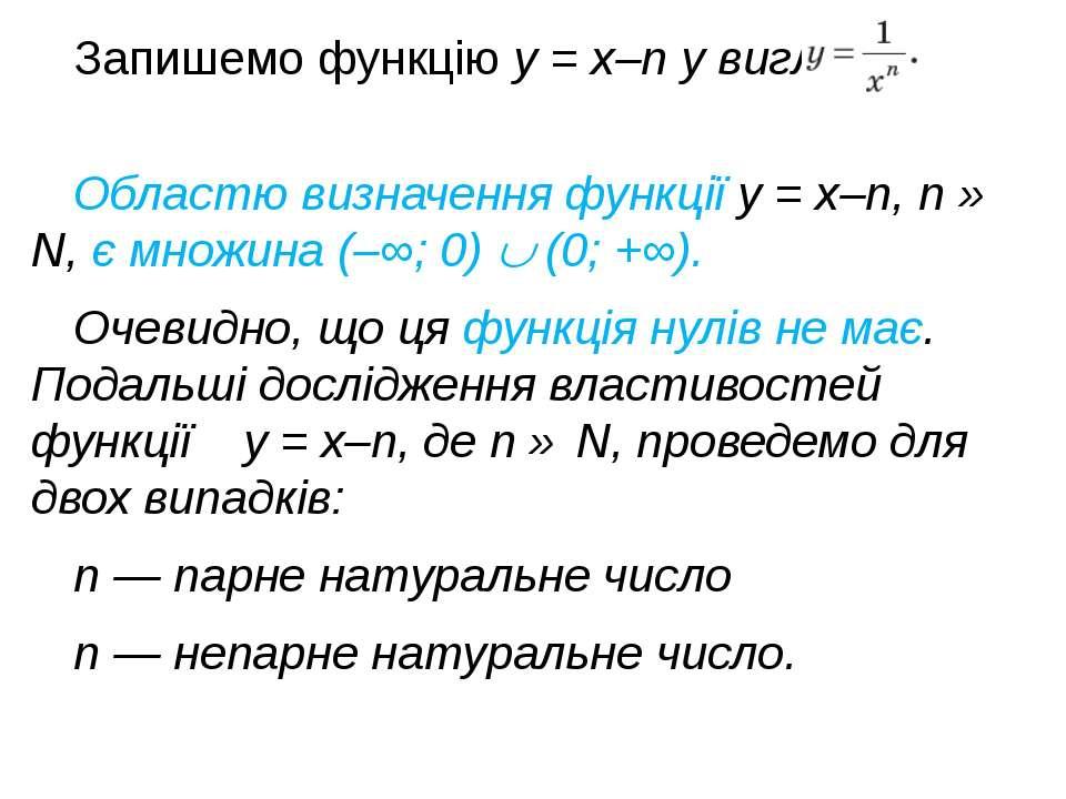 Запишемо функцію y = x–n у вигляді Областю визначення функції y = x–n, n ∈ N,...