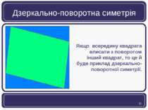 Дзеркально-поворотна симетрія Якщо всередину квадрата вписати з поворотом інш...