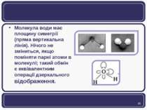 Молекула води має площину симетрії (пряма вертикальна лінія). Нічого не зміни...