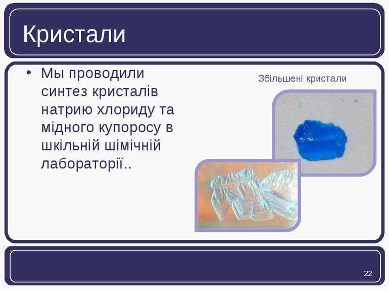 Кристали Мы проводили синтез кристалів натрию хлориду та мідного купоросу в ш...