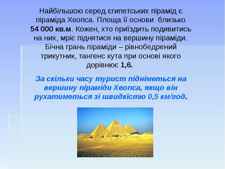 Найбільшою серед єгипетських пірамід є піраміда Хеопса. Площа її основи близь...