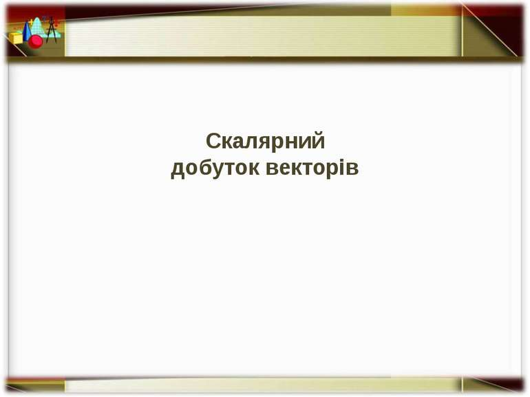 Скалярний добуток векторів Косюга Л.І. 2012
