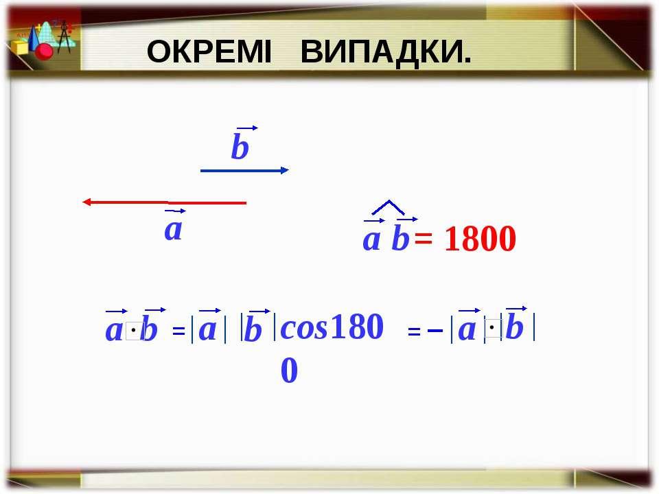 ОКРЕМІ ВИПАДКИ. = 1800 cos1800 = –