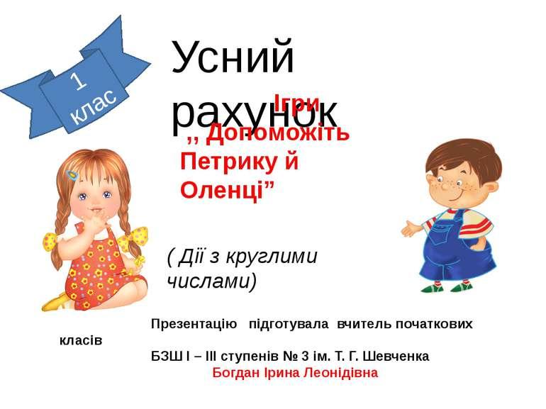 """Усний рахунок Ігри ,, Допоможіть Петрику й Оленці"""" 1 клас ( Дії з круглими чи..."""