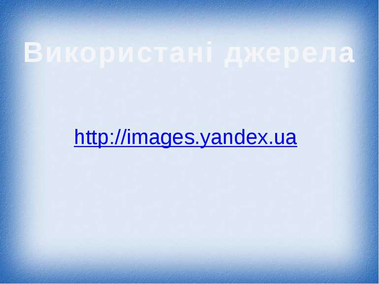Використані джерела http://images.yandex.ua