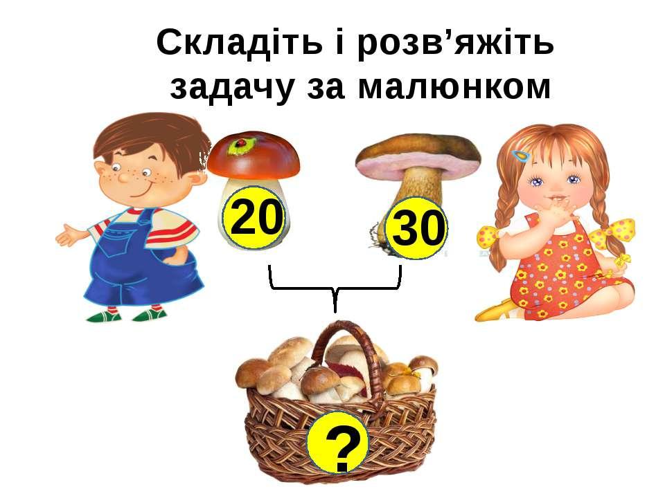Складіть і розв'яжіть задачу за малюнком ? 20 30
