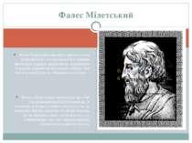 Фалес Мілетський Фалес Мілетський мав титул одного із семи мудреців Греції, в...