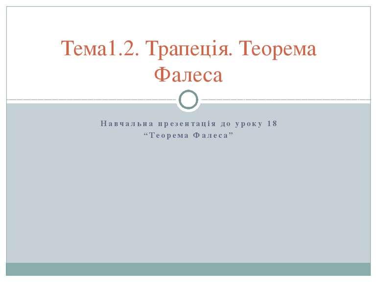 """Навчальна презентація до уроку 18 """"Теорема Фалеса"""" Тема1.2. Трапеція. Теорема..."""