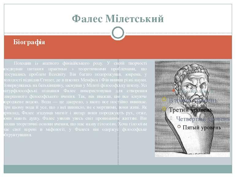 Біографія Походив із знатного фінікійського роду. У своїй творчості поєднував...