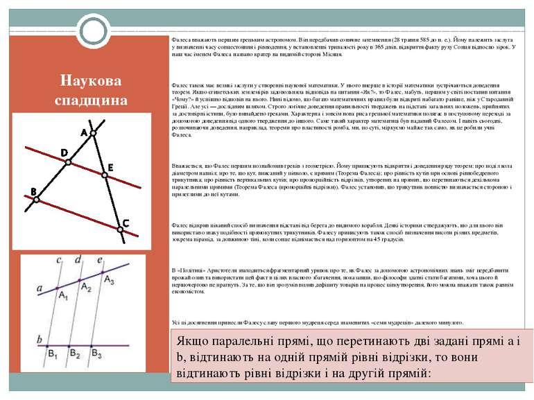 Наукова спадщина Фалеса вважають першим грецьким астрономом. Він передбачив с...