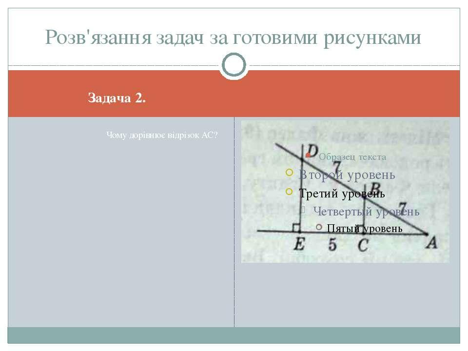 Задача 2. Чому дорівнює відрізок АС? Розв'язання задач за готовими рисунками