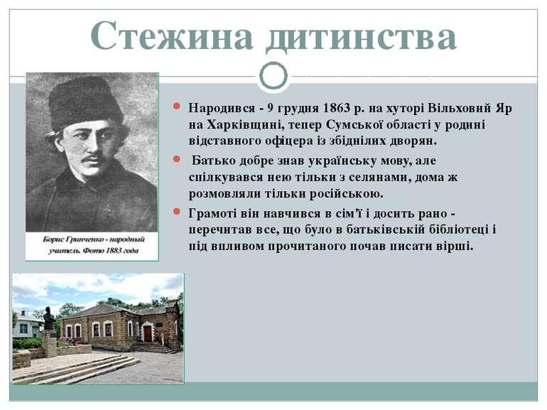 Стежина дитинства Народився - 9 грудня 1863 р. на хуторі Вільховий Яр на Харк...