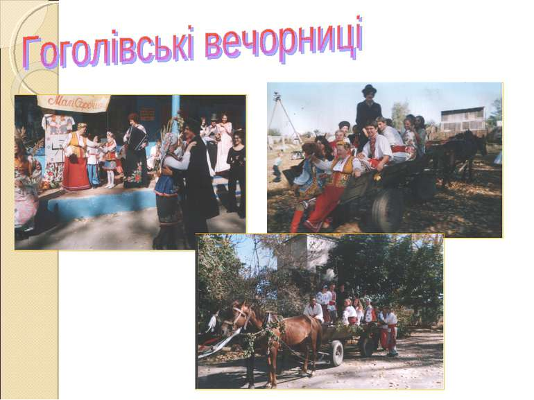Гоголівські вечорниці