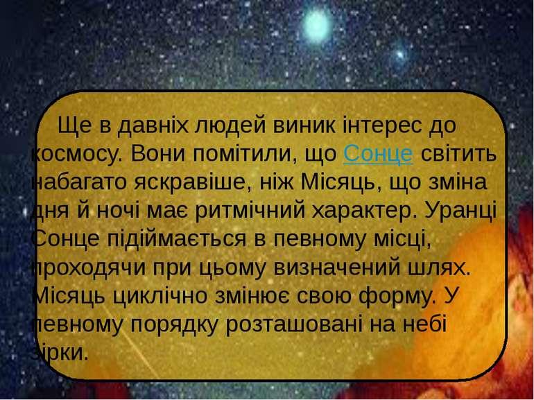 Ще в давніх людей виник інтерес до космосу. Вони помітили, щоСонцесвітить н...