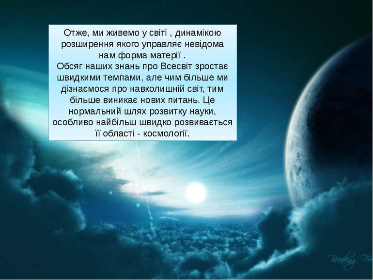 Отже, ми живемо у світі , динамікою розширення якого управляє невідома нам фо...
