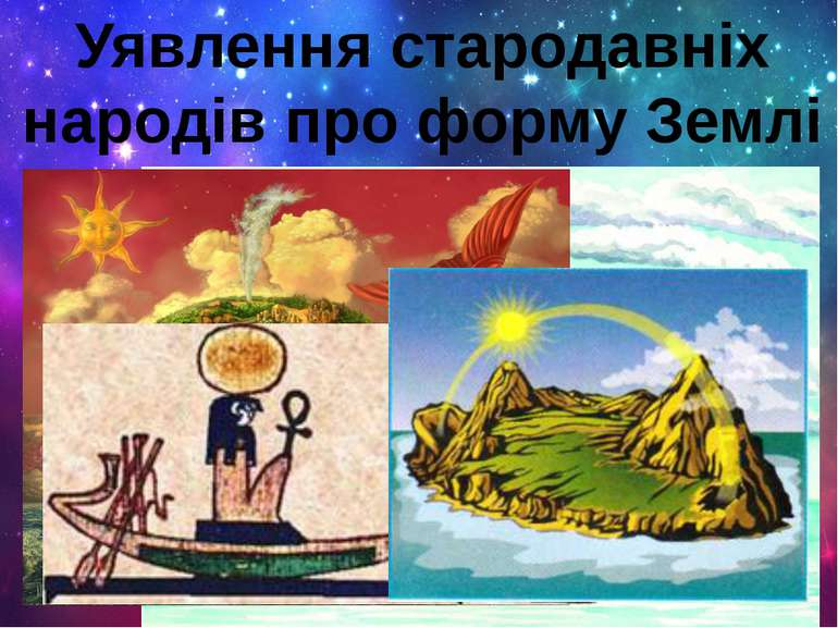 Уявлення стародавніх народів про форму Землі