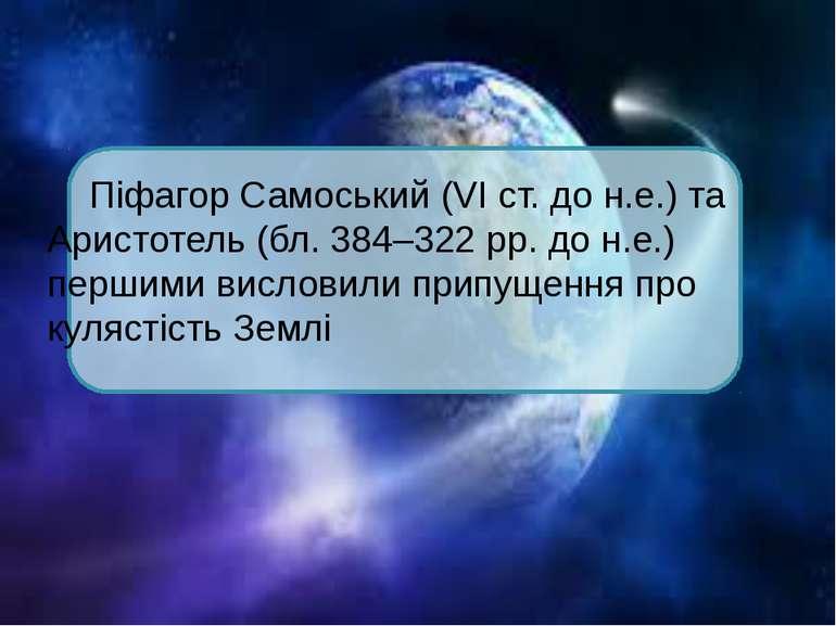 Піфагор Самоський (VI ст. до н.е.) та Аристотель (бл. 384–322 рр. до н.е.) пе...