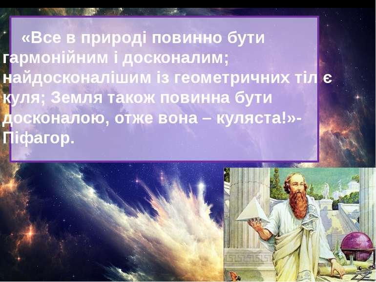 «Все в природі повинно бути гармонійним і досконалим; найдосконалішим із геом...